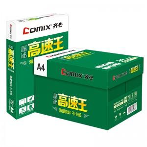 齐心 C4774-5 晶纯高速王复印纸70克 A4 5包/件 56件/整卡板