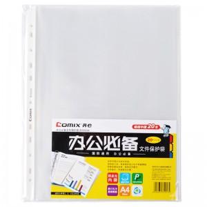 齐心 EH303A A4文件保护袋 11孔0.06mm 20个/套