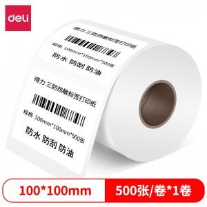 得力(deli)100*100mm三防热敏标签打印纸电子面单不干胶打印纸500张*1卷12001