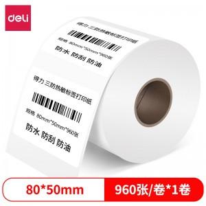 得力(deli)80*50mm三防热敏标签打印纸电子面单不干胶打印纸960张*1卷12007