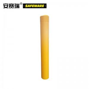 SAFEWARE 安赛瑞 弹性吸能防撞柱 Φ182mm×H1.37m 外壳聚乙烯材料 钢质内芯