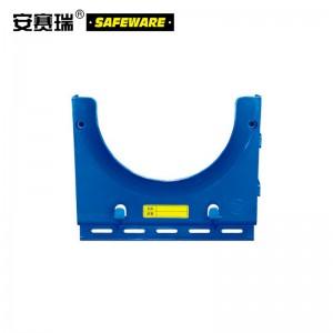 SAFEWARE 安赛瑞 经济型安全帽放置架(单帽)23×28cm 蓝色 ABS工程塑料材质