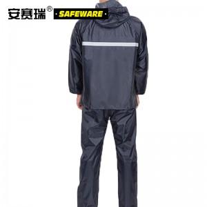 SAFEWARE 安赛瑞 分体式牛津布雨衣(XL)配反光条
