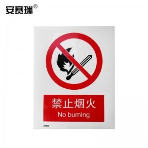 SAFEWARE 安赛瑞 GB安全标识(禁止烟火)250×315mm 3M不干胶