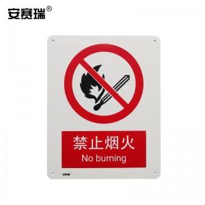 SAFEWARE 安赛瑞 GB安全标识(禁止烟火)250×315mm 塑料板