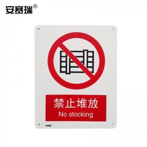 SAFEWARE 安赛瑞 GB安全标识(禁止堆放)250×315mm 塑料板