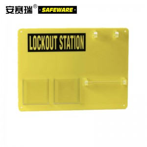 SAFEWARE 安赛瑞 5锁挂板(空板)40×30cm 亚克力材质 黄色