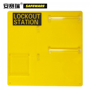 SAFEWARE 安赛瑞 10锁挂板(空板)35×35cm 亚克力材质 黄色