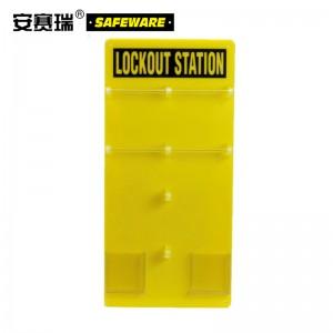 SAFEWARE 安赛瑞 20锁挂板(空板)30×60cm 亚克力材质 黄色