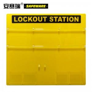 SAFEWARE 安赛瑞 36锁挂板(空板)60×55cm 亚克力材质 黄色