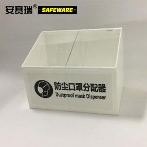 SAFEWARE 安赛瑞 防尘口罩存储分配器 30×39×25cm 白色亚克力材质