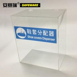 SAFEWARE 安赛瑞 一次性鞋套存储分配器 35×30×20cm 透明亚克力材质