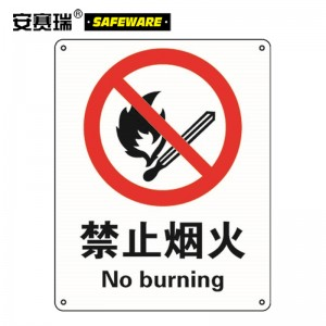 SAFEWARE 安赛瑞 GB安全标识(禁止烟火)250×315mm 铝板