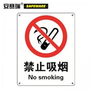 SAFEWARE 安赛瑞 GB安全标识(禁止吸烟)250×315mm 铝板