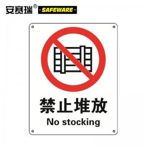 SAFEWARE 安赛瑞 GB安全标识(禁止堆放)250×315mm 铝板