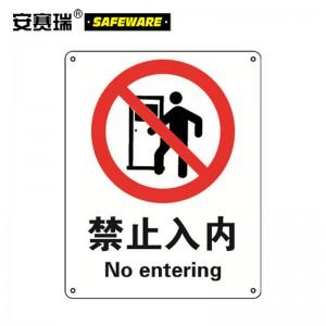 SAFEWARE 安赛瑞 GB安全标识(禁止入内)250×315mm 铝板