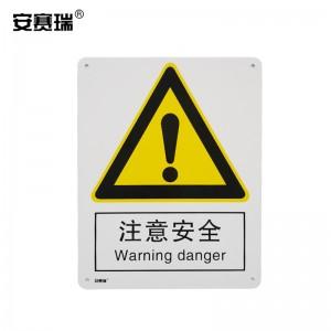 SAFEWARE 安赛瑞 GB安全标识(注意安全)250×315mm 铝板