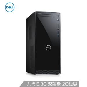 戴尔(DELL)灵越3670 高性能 台式电脑主机(九代i5-9400 8G 256GSSD 1T 2G独显 WIFI 蓝牙 三年上门)