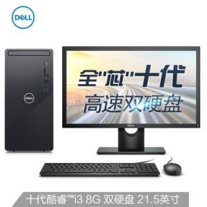 戴尔(DELL)灵越3880英特尔酷睿i3办公台式电脑整机(十代i3-10100 8G 256GSSD 1T 三年上门售后)21.5英寸