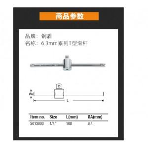 钢盾 S013003 6.3mm系列T型滑杆