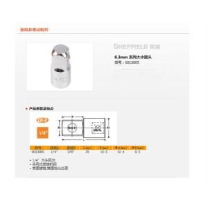 钢盾 S013005 6.3mm系列大小接头6.3x10mm