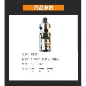 钢盾 S013102 10mm系列万向接头54.2mm