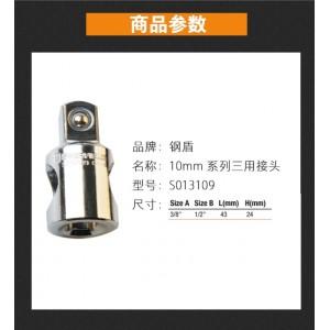 钢盾 S013109 10mm系列三用接头10x12.5mm(带孔)