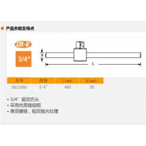 钢盾 S013303 19mm系列T型滑杆480mm