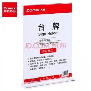 齐心(COMIX)高透明亚克力透明亚克力桌牌/展示牌/台卡/酒水牌 T型A4竖式 B2350