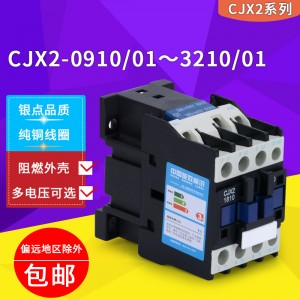 交流接触器220v单相 CJX2-1810 2510 3210 1210 0910  380v 36V